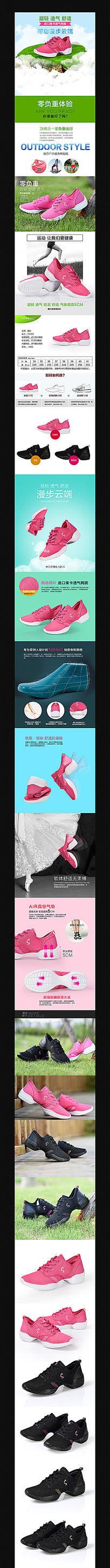 淘宝女鞋运动鞋详情页