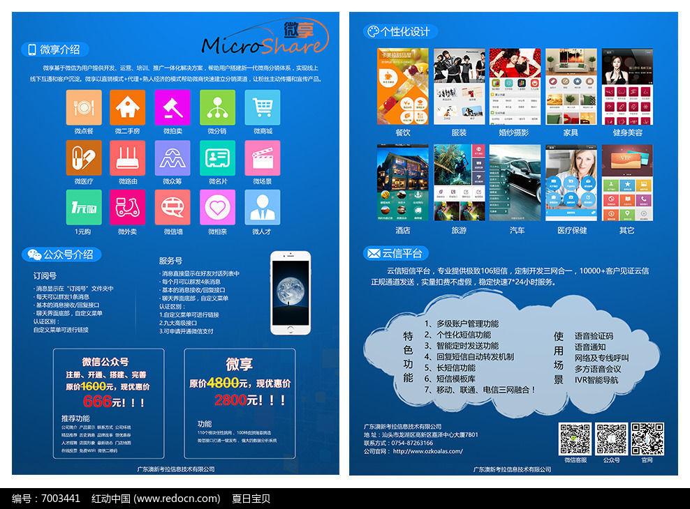 微信商城模板设计宣传单页设计