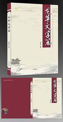 文学封面设计模板