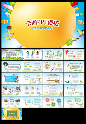 儿童亲子游课件动物园ppt模板