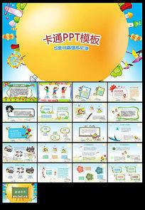 小学幼儿园开学季ppt模板