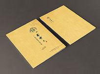 中国风画册书籍封面