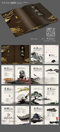 中国风企业文化宣传画册