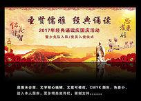 中国风校园诗歌朗诵背景画设计