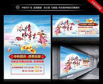 中秋节促销海报