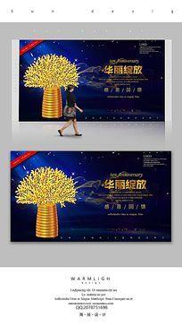 尊贵奢华华丽绽放地产广告海报设计PSD
