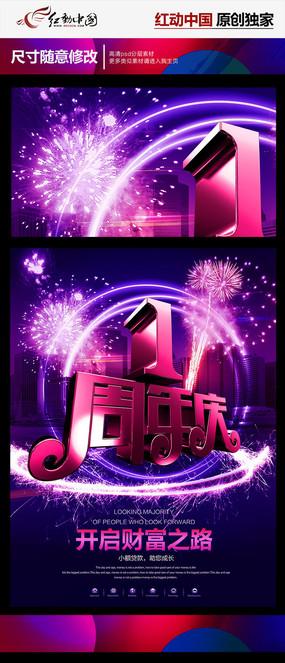 1周年店庆海报广告