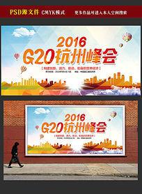 2016年G20杭州峰会海报PSD模板