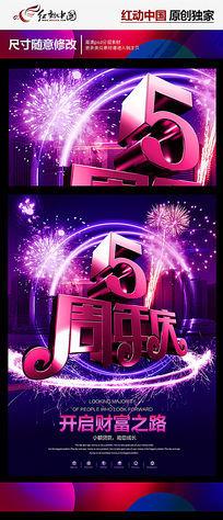 5周年店庆海报广告