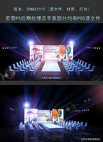 86秋季服装发布会舞美设计舞台模型下载 max