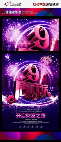 9周年庆海报广告设计