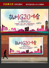 G20杭州峰会展板PSD源文件