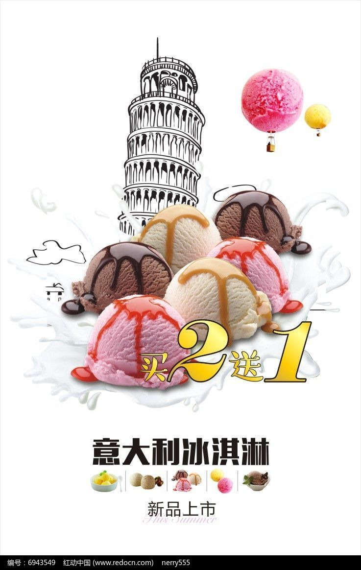 比萨斜塔插画版意大利冰淇淋海报图片