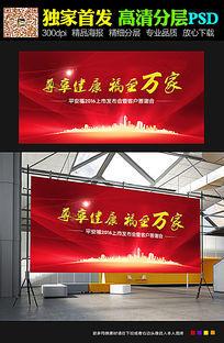 炫彩活动会议展板