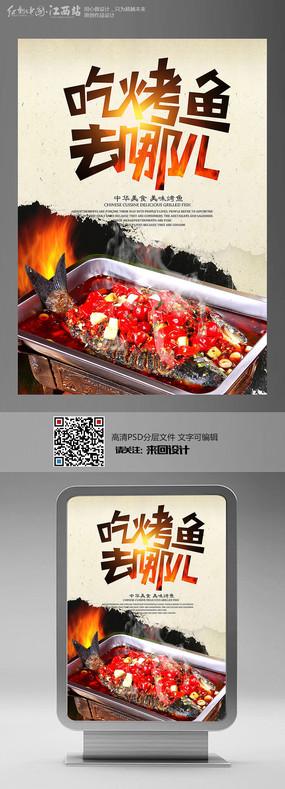 吃烤鱼去哪儿宣传海报