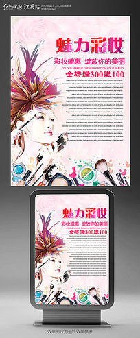 创意美容彩妆促销海报设计