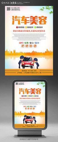 创意汽车美容主题海报设计
