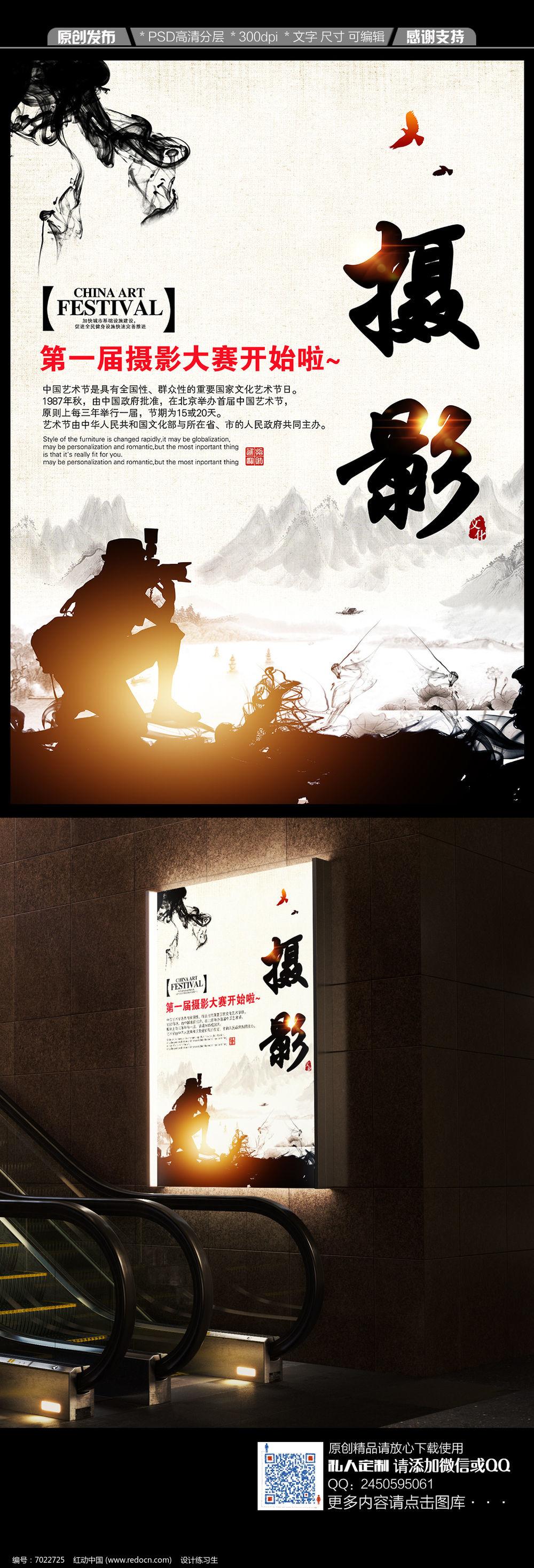 创意水墨摄影大赛宣传海报图片