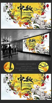 创意月亮传统中秋节舞台背景板