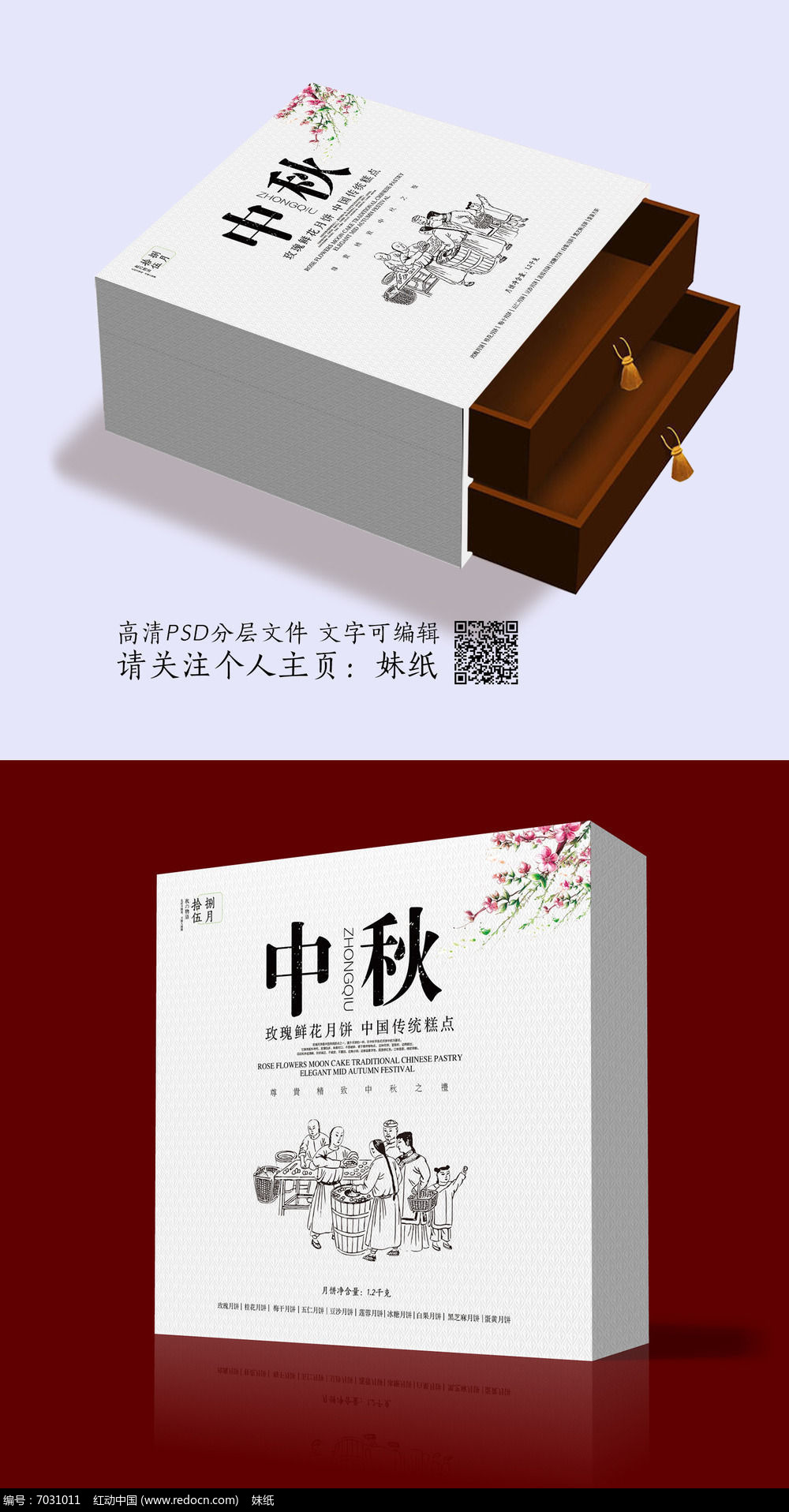 您当前访问作品主题是大气手绘中秋月饼盒包装设计,编号是7031011图片