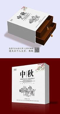 大气手绘中秋月饼盒包装设计