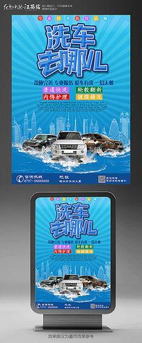 大气洗车汽车美容海报设计