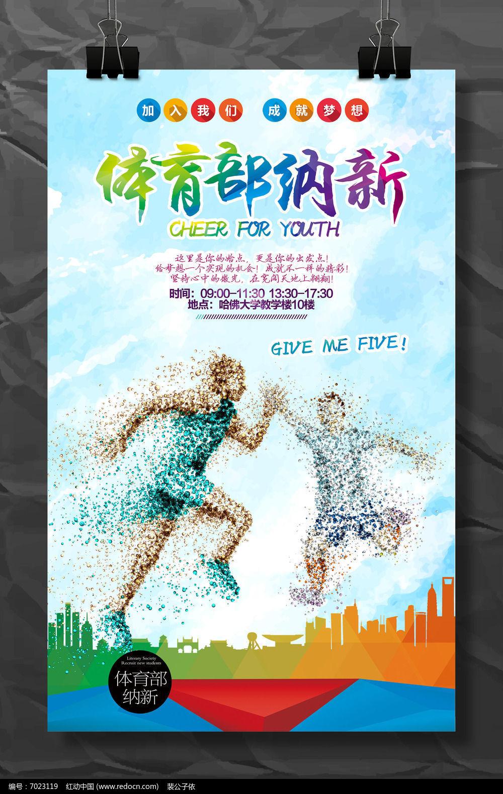 体育部招新宣传语_大学体育部纳新海报设计_红动网