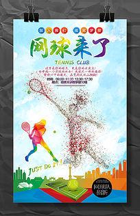 大学网球培训招生海报设计