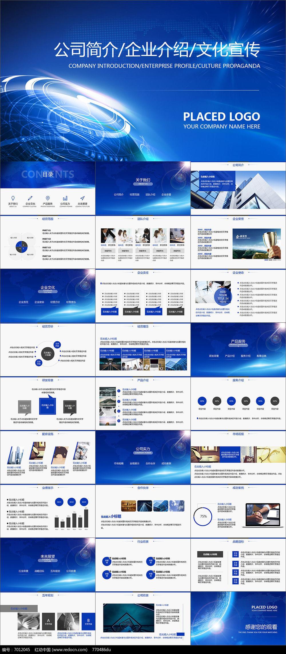 素材描述:红动网提供商务贸易ppt精品原创素材下载,您当前访问作品图片
