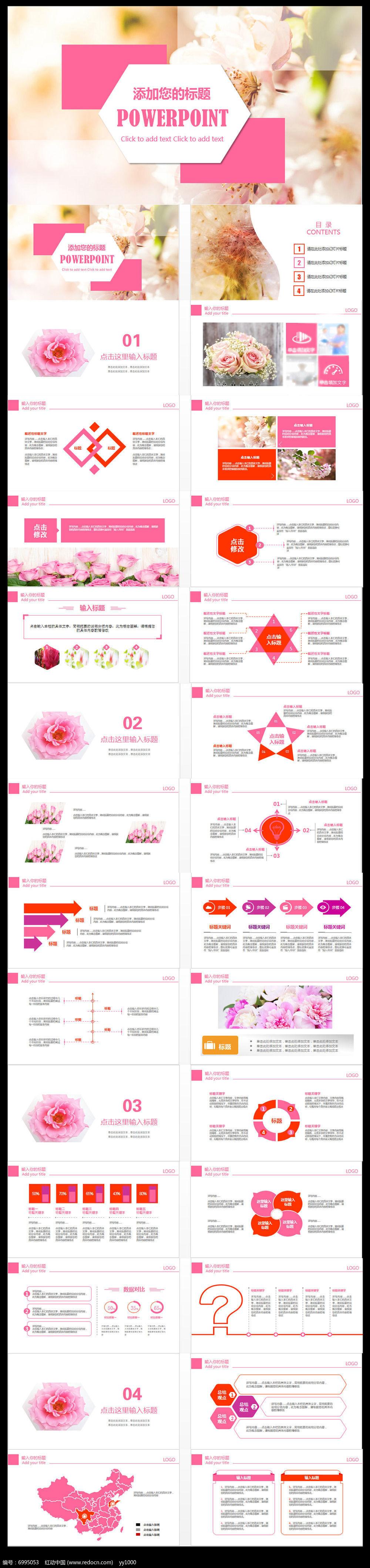 粉色商务美容护肤产品推广ppt模板