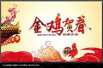 复古鸡年新年海报设计