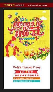 感恩教师节活动海报