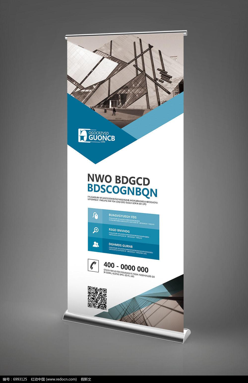 原创设计稿 海报设计/宣传单/广告牌 x展架|易拉宝背景 高端简洁商务