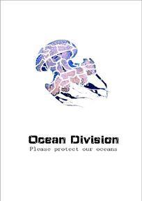 海洋招贴公益海报