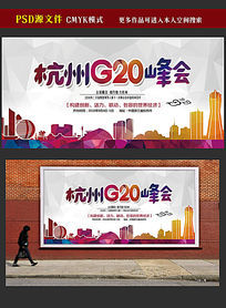 杭州G20峰会海报模板