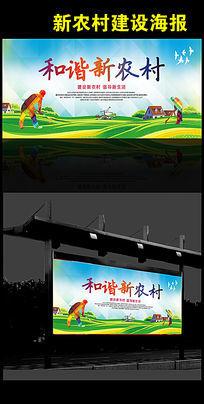 和谐新农村海报