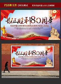 红军长征胜利80周年海报模板
