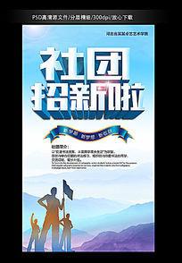 简约蓝色社团招新海报PSD