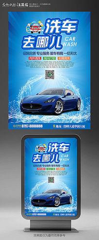 简约洗车去哪儿海报设计