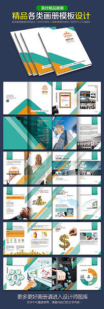 金融画册板式设计