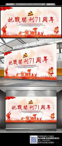 抗战胜利纪念日宣传展板背景