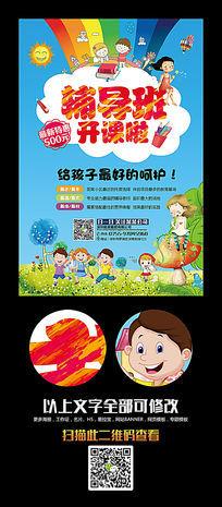 卡通创意秋季辅导班招生海报设计
