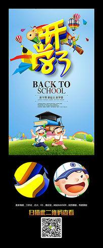 卡通创意学校开学海报