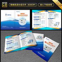 蓝色科技电解质分析仪折页