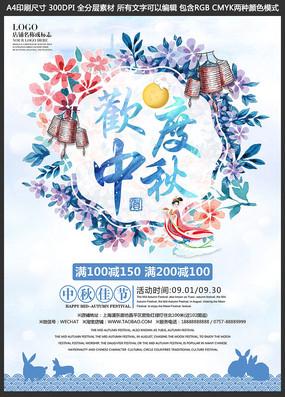 蓝色手绘花卉插画中秋海报