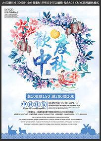 花卉油画背景中秋海报