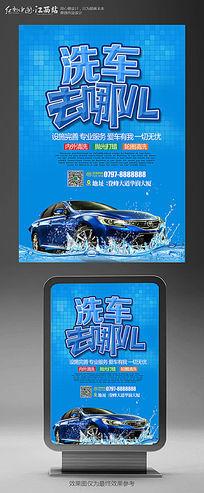 蓝色洗车汽车美容海报设计