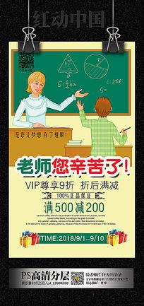 老师辛苦了海报