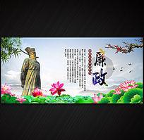 廉政文化宣传海报
