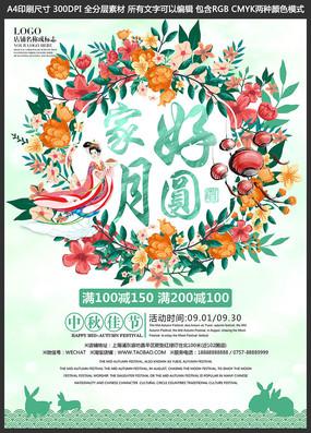 绿色手绘花纹背景中秋海报设计